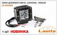 Фара дневного света, LED,4х4w, ip67, 81х81х76мм, 100м, 1680LM, 1 шт LAVITA LA 291600