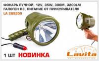 Фонарь ручной, галогеновый от прикуривателя, 12V, 35W, 300м, 3200LM, 1 шт LAVITA LA 285200