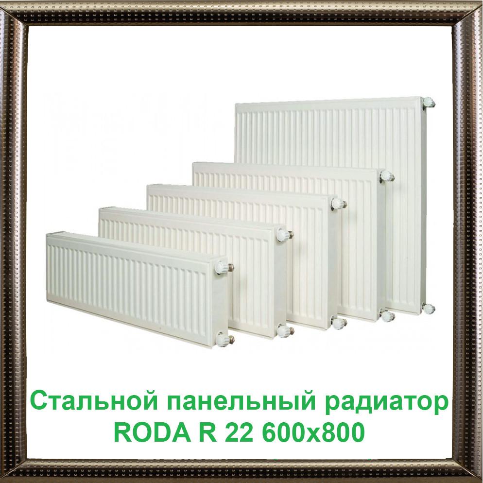 Стальной панельный радиатор RODA R 22 600х800, боковое подключение стальной мощный радиатор