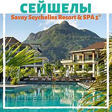 СЕЙШЕЛЫ - специальное предложение от Savoy Seychelles Resort & SPA 5* - 7 ночей от 1091 €!