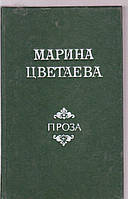 Марина Цветаева Проза