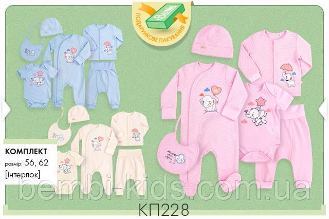 Комплект для новорожденных. КП 228
