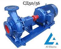 Насос СД50/56 (насос ФГ51-58)