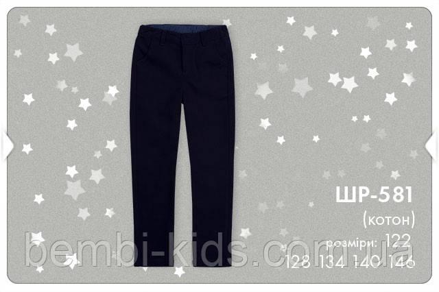 Котонові штани для хлопчика. ШР 581