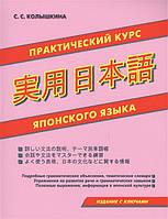 Практический курс японского языка. Колышкина С. С.