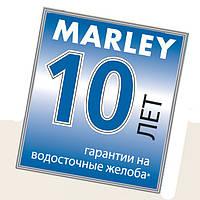 Водосточные системы Marley(Германия)
