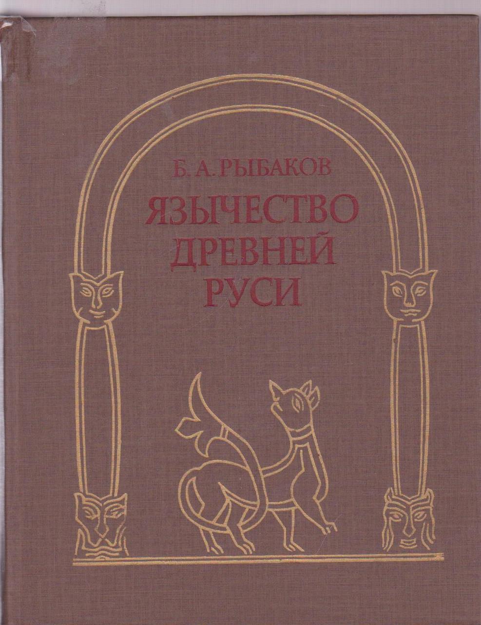 Язычество древней руси рыбаков рецензия 8109