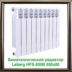 Биметаллический радиатор Leberg HFS-500B 500х80