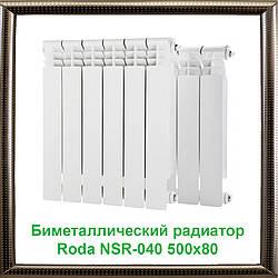 Биметаллический радиатор Roda NSR-040 500х80