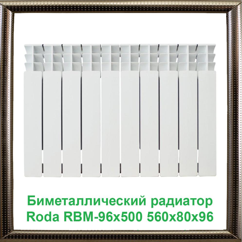 Биметаллический радиатор Roda RBM-96х500 560х80х96,RBM-96/500 би-металлический состав 10 шт.,премиум качество