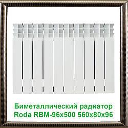 Биметаллический радиатор Roda RBM-96х500 560х80х96