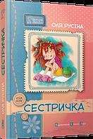 Книга Сестричка