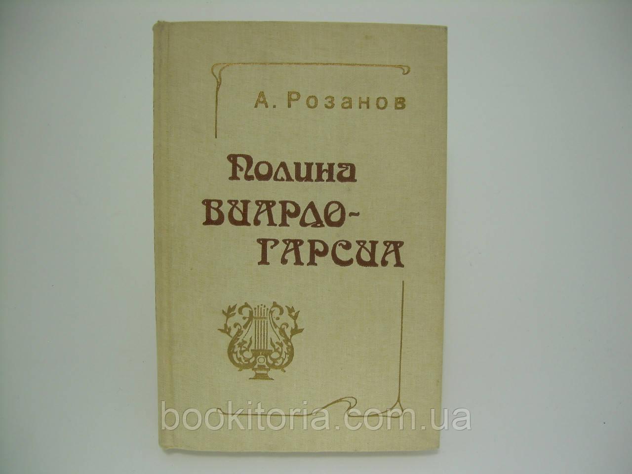Розанов А. Полина Виардо-Гарсиа (б/у).
