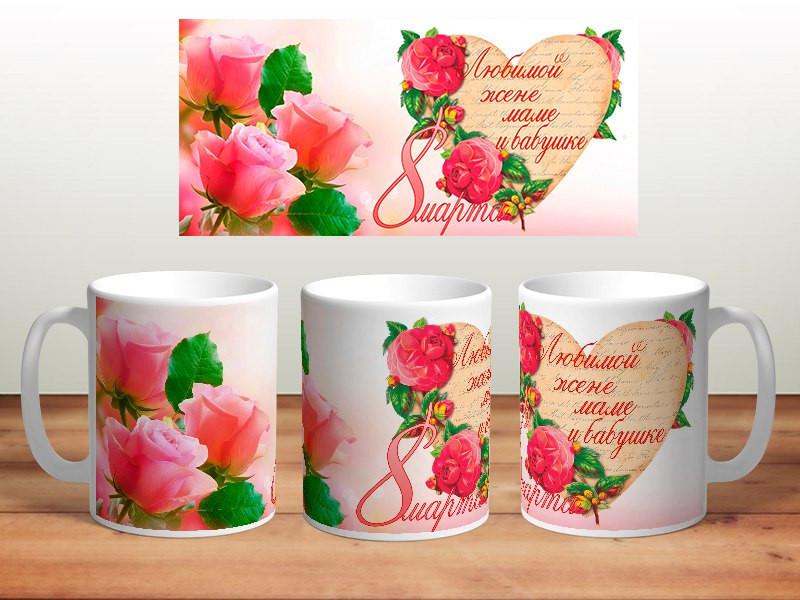 """Чашка с принтом """"Любимой жене с 8 марта"""""""