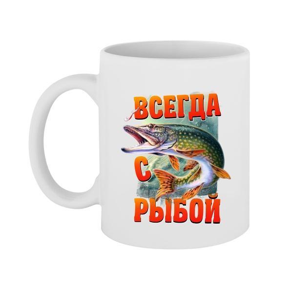 """Чашка с принтом """"Всегда с рыбой"""""""