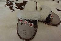 Тапочки жіночі шкіряні з натуральною овчиною.