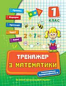 Тренажер з математики 1кл.(у), 21*16см, УЛА