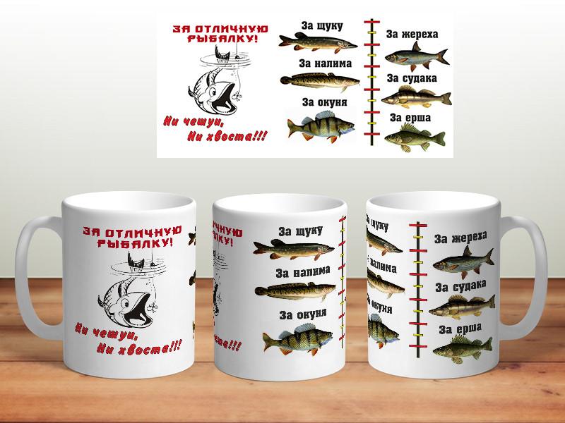 """Чашка с принтом """"За отличную рыбалку"""""""