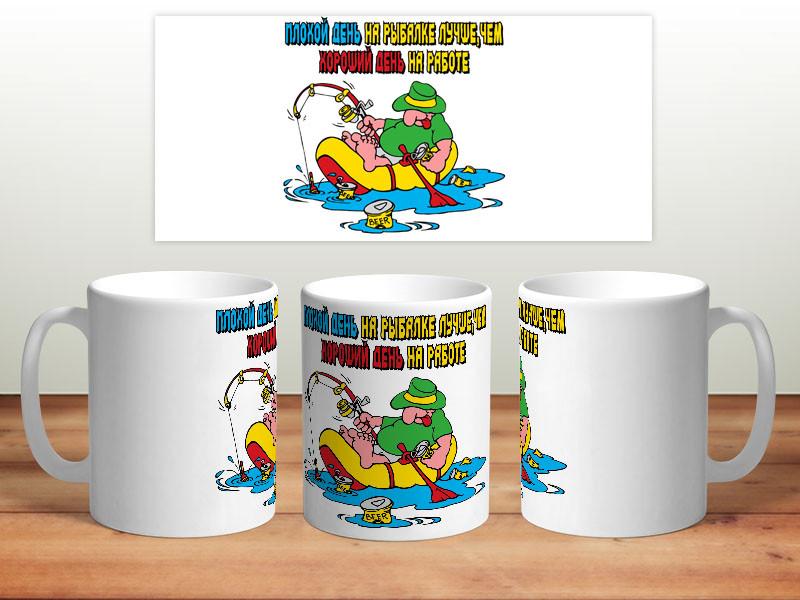 """Чашка с принтом """"Плохой день на рыбалке лучше, чем хороший день день на работе"""""""