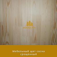 Мебельный щит Срощенный Сосна 18 мм сорт В-С