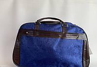 Вместительная сумка саквояж дорожная женская прочная синяя текстильная с плечевым ремнем