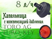 Капельница с компенсацией давления ToroAg Euro-Key 8,0 л/ч США, Италия