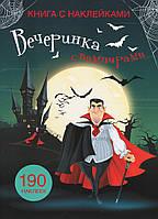 Книга с наклейками. Вечеринка с вампирами (9789669369710)