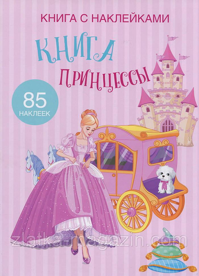 Книга с наклейками. Книга Принцессы (9789669369673)