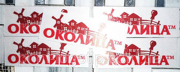 Нашивки на одежду, шевроны - Твой Дизайн в Киеве