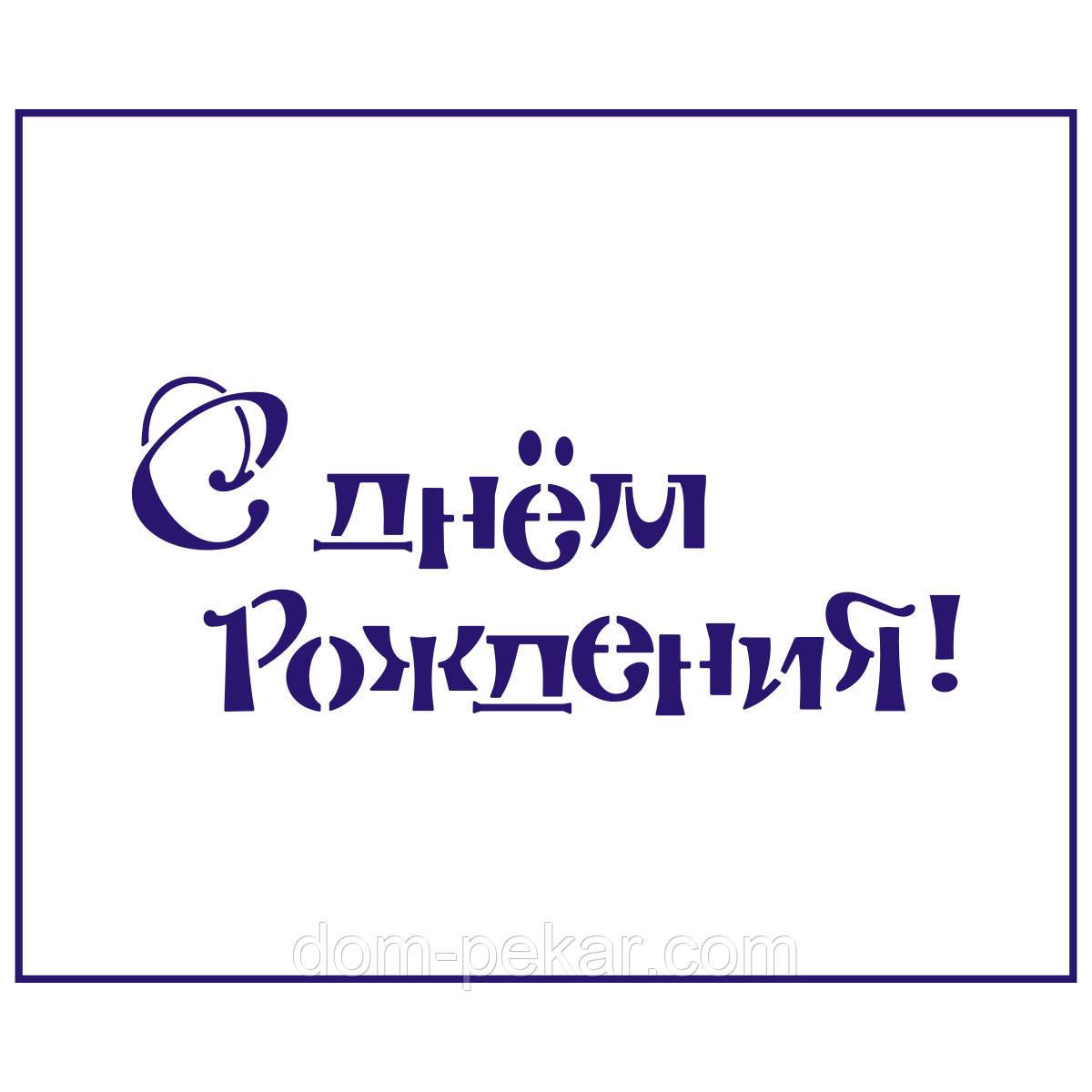 Трафарет С Днем Рождения-2 11 см (TR-1)