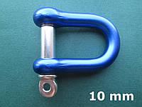 Алюминиевая скоба такелажная, цветная; 10 мм