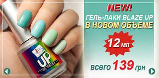 BLAZE UP Gel Polish гель-лаки