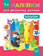 """Книга """"Наліпки для розвитку дитини. Кольори"""" 26*20 см., УЛА"""