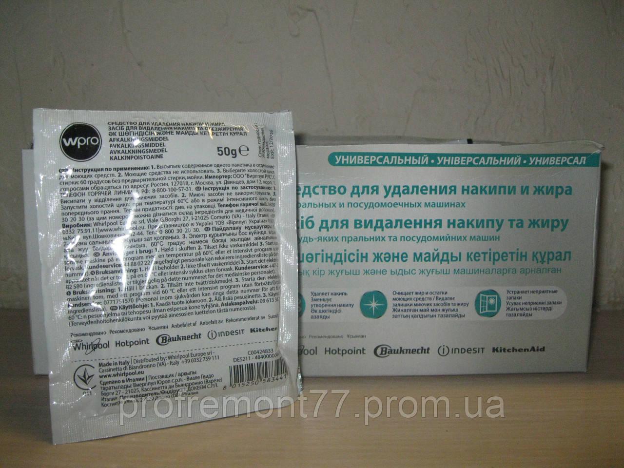 Средство для снятия накипи в стиральной машине WPRO (1 пакетик)