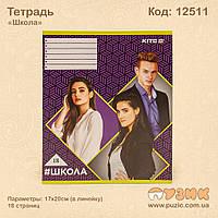 """Тетрадь в линейку """"Школа"""" 18 стр."""