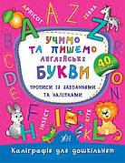 Книга Каліграфія для дошкільнят. Учимо та пишемо англійські букви. Прописи із завданнями та наліпкам 16,5*21,5см, УЛА