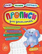 "Книга ""Пишу. Малюю. Навчаюсь. Прописи для дошкільнят. Слоненя"" 21,5*16,5см, УЛА"
