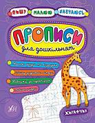 "Книга ""Пишу. Малюю. Навчаюсь. Прописи для дошкільнят. Жирафчик"" 21,5*16,5см, УЛА"