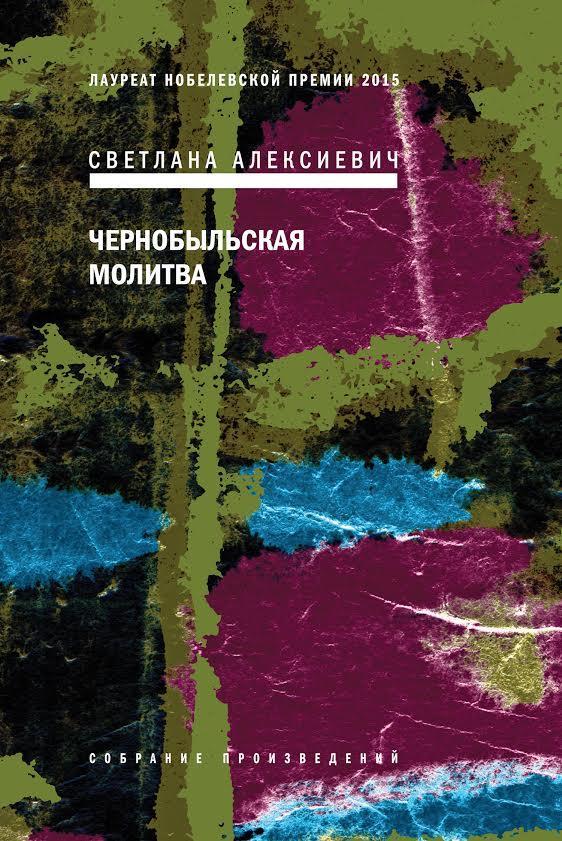 """Светлана Алексиевич """"Чернобыльская молитва"""" (мягкая обложка)"""