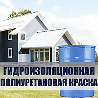 Краска гидроизоляционная для крыш и вертикальных поверхностей 2050 PU