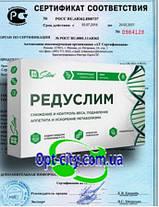 редуслим таблетки для похудения купить в аптеке харьков