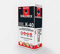 Клей для мрамора и мозаики WALLMIX K-40 белый, 25 кг