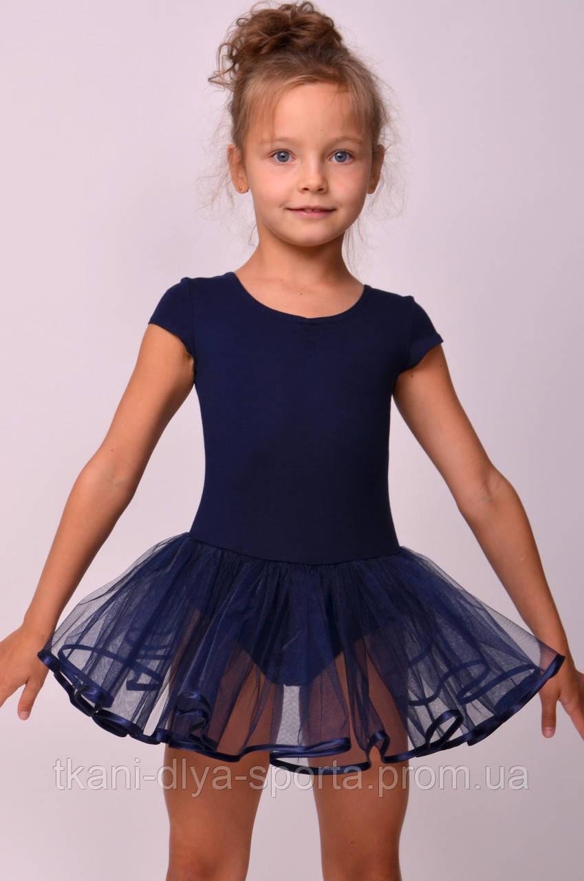 Купальник для танцев с юбкой из фатина, темно-синий