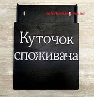 """""""Куточок споживача""""  деревянный ( чёрный )"""