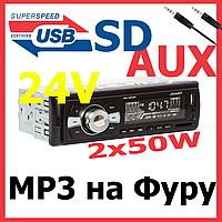 Автомагнитола для фуры SWAT MEX1024UBW 24V