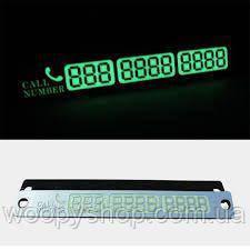 Табличка на лобовое стекло с номером телефона люминесцентная