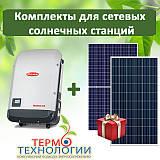 Комплекты для сетевых солнечных станций
