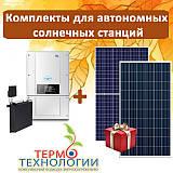 Комплекты для автономных солнечных станций