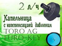 Капельница с компенсацией давления ToroAg Euro-Key 2,0 л/ч США, Италия
