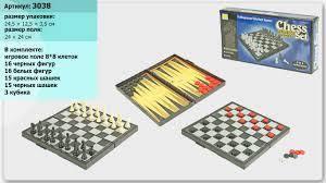 Шахи 3в1 в кор 3038